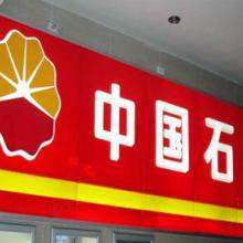 中国石油招牌制作中国石油制作画面加工威诗柏不干胶批发