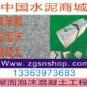 陕西泡粒混凝土/陕西泡粒混凝工程图片