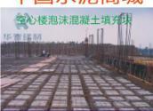 陕西泡沫混凝土工程报价-中国水泥商城