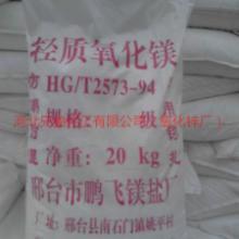 优级氧化镁/一级氧化镁/氧化镁95价格表