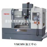 供应VMC850加工中心