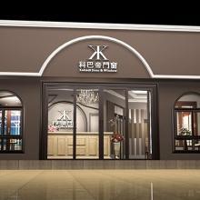 供应门窗品牌SI店面形象设计图片