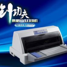 供应汇美TH-610K+票据打印机税控发票打印机快递单打印机24针80列平推