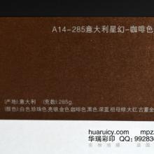 供应咖啡色珠光纸名片印刷定制作/ 咖啡色珠光纸特种纸名片烫金凹凸UV工艺