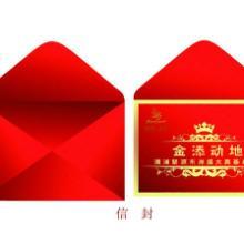 供应上海红包订购,红包设计与制作为一体,全网比价