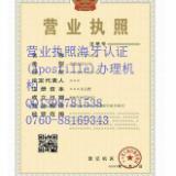 供应营业执照海牙认证如何办理,营业执照海牙认证机构