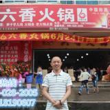 供应重庆火锅店专用火锅底料供应,重庆火锅店专用火锅底料大量批发
