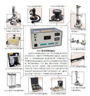 供应综合传热教学实验设备