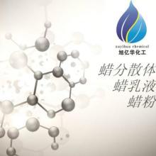 供应用于水墨.光油的滑爽抗刮蜡乳液XH-3600批发