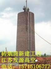 供应辽源烟囱维修公司/江苏发源高空工程有限公司