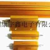 厂家直销LED电阻线/黄金铝壳电阻10W~1000W