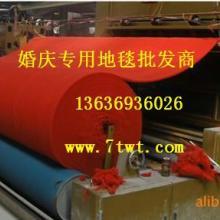 招地毯区域代理商/地毯生产厂家/婚庆地毯/庆典地毯/红地毯厂家直销批发