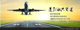 武义空运到西安快递图片/武义空运到西安快递样板图 (1)