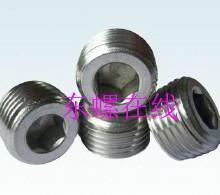 供应A2DIN906不锈钢内六角螺塞材质:A2-70(SUS304)