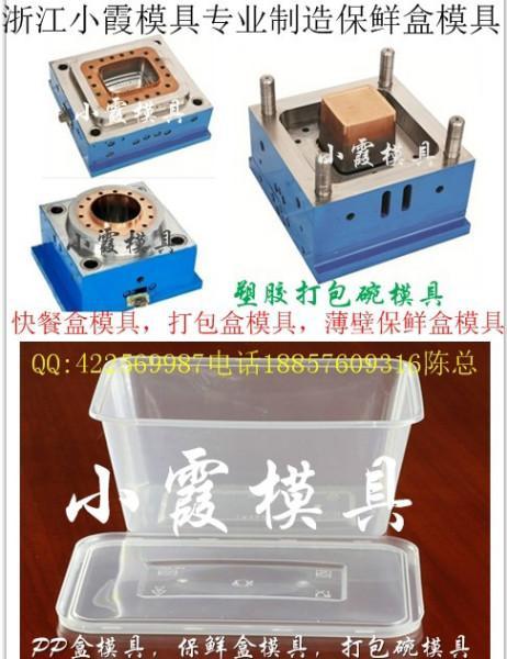 供应750ml保鲜盒模具生产