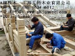 柳桉木图片/柳桉木样板图 (2)