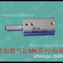 进口原装 SMC 回转加紧气缸MKB12-20R