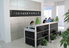 广州易卡通智能卡科技有限公司简介