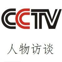 供应CCTV央视人物对话栏目征集访谈嘉宾