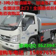 甘肃3吨加油车价格图片