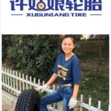 供应许姑娘轮胎批发