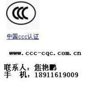 北京配电板CCC认证