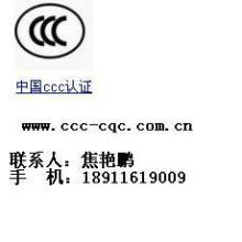 供应北京配电板CCC认证,北京配电板检测认证,检测认证,北京CCC认证批发