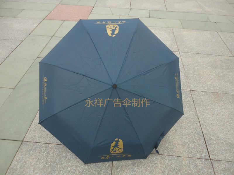 供应三折礼品伞是赠送,泉州三折礼品伞直销价钱,三折礼品伞厂家批发