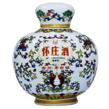 供应怀庄三十周年纪念酒丨怀庄酒批发