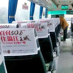 大巴车广告座椅头套客车广告头套图片