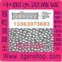 陕西泡粒混凝土价格图片