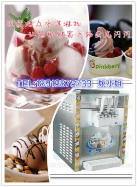 供应扬州冰淇淋机厂家彩色冰淇淋机价格 哪里能买到质量好的冰淇淋机