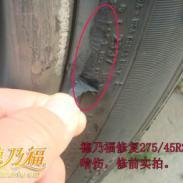 轮胎侧面被人用刀子捅伤如何修复图片