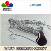 供应反光子母带,上海服装包边条,反光包边条批发,高亮反光布斜切批发