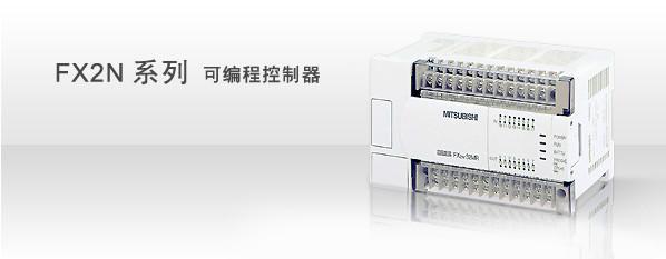 供应FX2N系列PLC三菱,FX2N系列PLC三菱厂家,FX2N系列PLC三菱上海