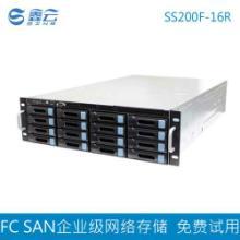 供应鑫云16盘位光纤san存储  FCSAN SS200F-16R