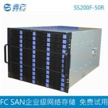 供应鑫云50盘位光纤san存储  FCSAN SS200F-50R