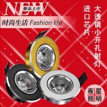 供应LED小开孔天花灯大透镜射灯3W220V金色/银色/黑色面环外壳可选大功率批发