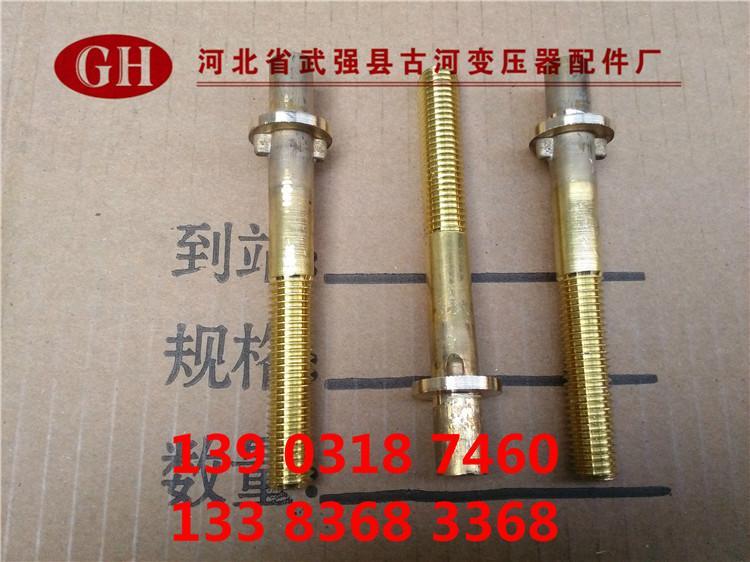 供应变压器Φ12×115黄铜导电杆