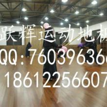 供应跃辉地板排球场馆实木运动地板报价
