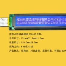 供应25632图形点阵LCD液晶模组
