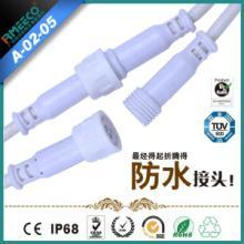 供应睿玛科防水连接器小功率插头厂家 LED电源线信号线专用防水连接器