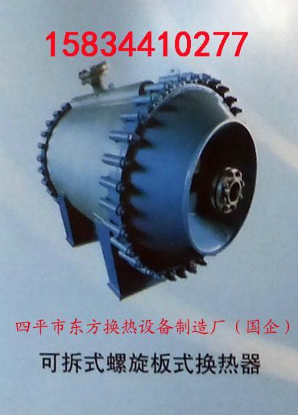 供应螺旋板换热器用途 四平东方换热器 换热器厂家 换热器厂家