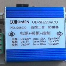 供应网络三合一防雷器,监控网络三合一防雷器,视频监控三合一防雷器