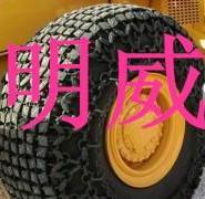 1200-24铲车轮胎保护链图片