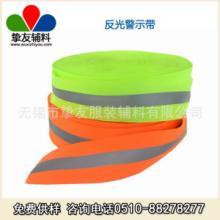 供应反光材料生产厂家春季促销反光布,反光包边条,反光嵌条,反光织带批发