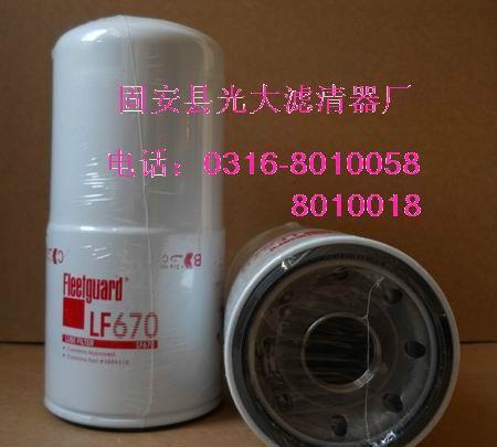 供应弗列加滤芯LF670机油滤清器1