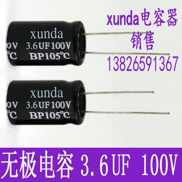 供应用于音响线路|HiFi发烧|精度±10%的无极性电解电容3.6UF100V