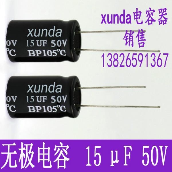 供应用于电声喇叭配件|HiFi发烧|精度±10%的无极性电解电容15uf50v