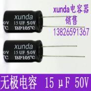 无极性电解电容15uf50v图片